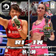 MMAdictos 184 - RIZIN FIGHTING WORLD GRAND PRIX 2017 Autumn -Aki no Jin-