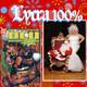 Lycra 100% ,Los doce días de Navidad : Impulso y Alvin y las ardillas