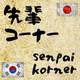 001 Senpai Korner 23MAY17 MAR