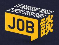 Job? ?17? ?? ?? ??? ?????? ??? (? ?? ???~ 2)