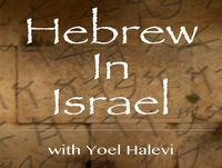 Hebrew In Israel | Oral Torah Part 10 – Learn Torah