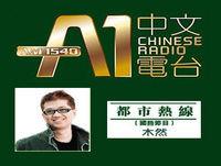 A1 Chinese Radio ???? AndyMu 02 18 2017