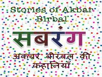 Stories of Akber Birbal, Sati ka swang, ???? ????? ?? ????????, ??? ???...