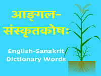 Q - English words starting with letter Q and their equivalent Sanskrit or Samskritam words