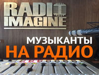?????????? ??????? ??? ???? ?????? ???????? ? ?????? Imagine Radio (342)
