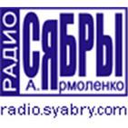 Радио СябÑ?Ñ?