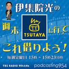 TBS RADIO ???????TSUTAYA??????????