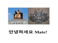 Episode 17 - ????? Mate! - Annyeonghaseyo Mate! - Philosophy, truth, and other big questions