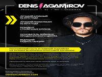 Denis Agamirov & DJ Noiz - ??? ?? ?????? (feat. Marq Markuz)